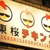 東桜チキンズ - メイン写真: