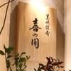 喜の間 - メイン写真:
