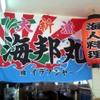海邦丸 - メイン写真: