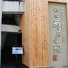 銀座 あまくさ 青山外苑 - メイン写真: