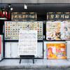 四川厨房 随苑 - 外観写真: