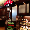 横濱こてがえし - メイン写真:
