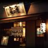 お好み焼 長田屋 - 外観写真: