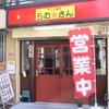 アジア食堂「らむ☆さん」 - メイン写真: