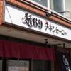麺69 チキンヒーロー - 外観写真: