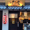 船場 ひさ家 - メイン写真: