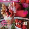 curry cafe SABURO - 料理写真:5月までの期間限定!!あまおういちごをたっぷりつかった、ストロベリーパフェが付いてるセットメニュー