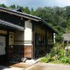 神鍋山荘 和楽 - メイン写真: