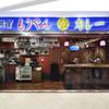 西新宿もうやんカレー - メイン写真: