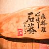 小料理 石蕗 - メイン写真: