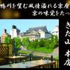 きた山 - メイン写真: