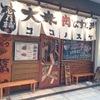 大衆肉ビストロ ココノスケ - メイン写真: