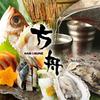 日本酒スローフード方舟 - メイン写真: