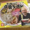 ラーメン幸雅 - 料理写真:お土産ラーメン2食入り970円