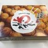たこ焼道楽 わなか - 料理写真:お土産におススメ!!  たこ焼の素セット(たこ焼の素・ソース2袋・天かす)