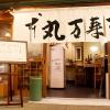 丸万寿司 - メイン写真: