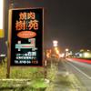樹苑 黒毛和牛専門店 - メイン写真: