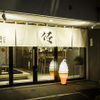 パフェ、珈琲、酒 『佐藤』 - メイン写真: