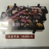 寿司華 - メイン写真: