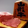 山形牛専門店 ホルモン焼道場 味与 - メイン写真: