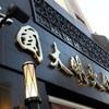 中国大明火鍋城 - 内観写真:リニューアルしました!