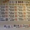 長屋門珈琲カフェ・ティカル - メイン写真: