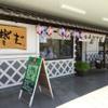 榑木野 - 外観写真:駅ビル1F、そば打ち実演しています