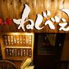 ねじべえ - メイン写真: