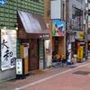 麺屋 大和田 - メイン写真: