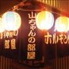 焼肉 牛正 - メイン写真: