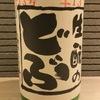 神田箸庵 - ドリンク写真:【生酛のどぶ】濃厚な酸味コク。65度オーバーのアチアチ燗がオススメです。980円