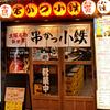 新世界 串カツ 小鉄 - メイン写真:
