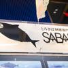 とろさば料理専門店 SABAR - 外観写真:SABARのマスコット「SABAO」君がお出迎えします♪