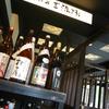 日比谷三源豚 - 内観写真:入手困難な日本酒・焼酎はじめ豊富なドリンク