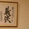 日本酒処 華雅 - メイン写真: