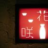 hanasaku - メイン写真: