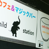 cafe&magic bar child station - メイン写真:
