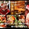 北海道海鮮・個室情緒 ~ 23番地 ~ - メイン写真: