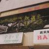 HANA - 外観写真: