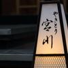 やきとり宮川 - メイン写真: