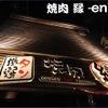 厳選 タン 焼肉 縁 - メイン写真: