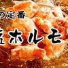 北海道室蘭焼鳥 居酒屋 蔵 - メイン写真: