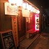 もつ鍋 亀八 - 外観写真:繁華街の喧騒を離れた先斗町―木屋町の裏路地に立地。もつ鍋の提灯が目印。