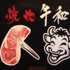 牛和 - メイン写真: