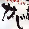 炭火やきとり かじ庵 - メイン写真: