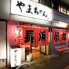 長浜屋台 やまちゃん - メイン写真: