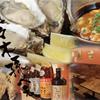 牡蠣酒場 佐々木孫べえ - メイン写真: