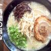 ラーメン食堂 縁 - メイン写真: