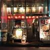 平澤精肉店 - メイン写真: