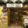 ニユートーキヨー ビヤレストラン - メイン写真: